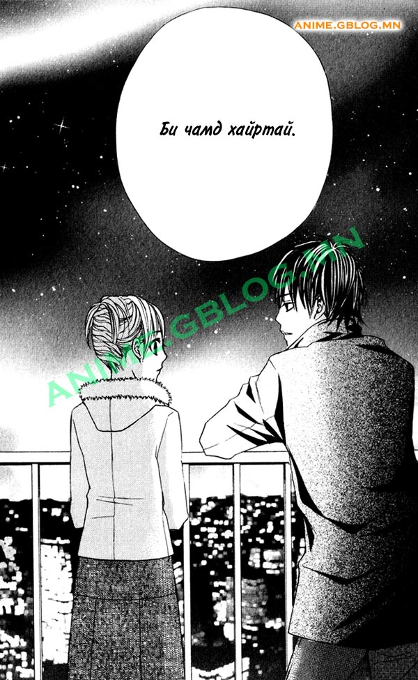 Japan Manga Translation - Kimi ga Suki - 3 - After the Christmas Eve - 9